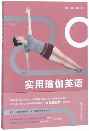 实用瑜伽英语