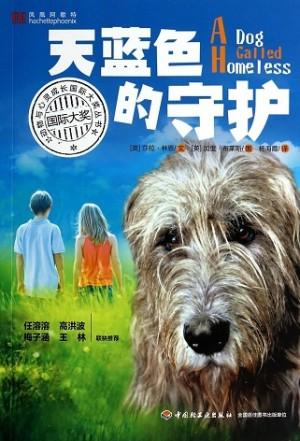 动物与心灵成长国际大奖丛书-天蓝色的守护