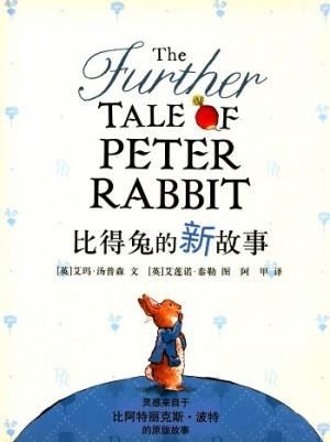 蒲蒲兰绘本馆:比得兔的新故事