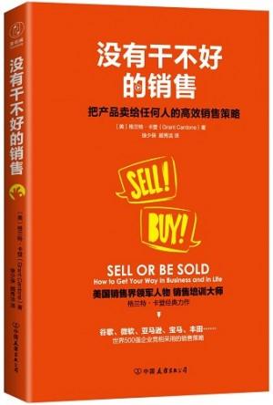 没有干不好的销售:把产品卖给任何人的高效销售策略
