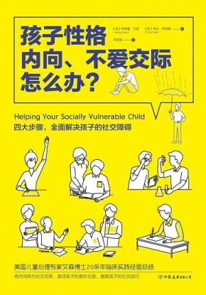孩子性格内向、不爱交际怎么办?