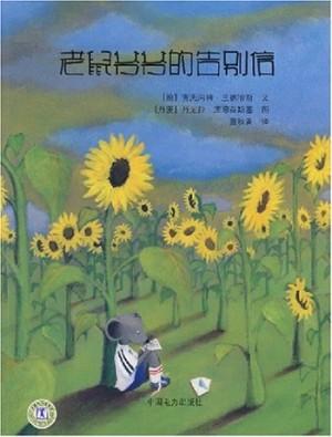 梦幻图画书成长系列:老鼠爷爷的告别信