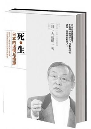 死·生:日本的迷惘与绝望
