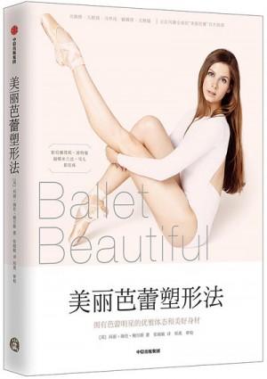 美丽芭蕾塑形法
