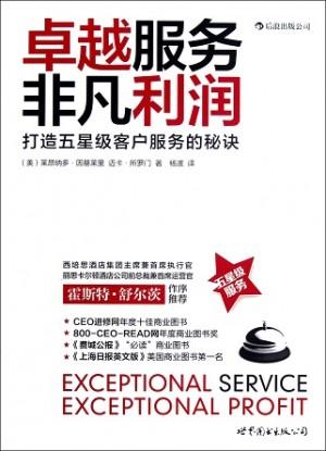 卓越服务,非凡利润:打造五星级客户服务的秘诀