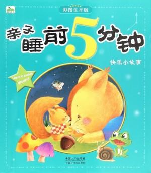 亲子睡前5分钟:快乐小故事(彩图注音版)