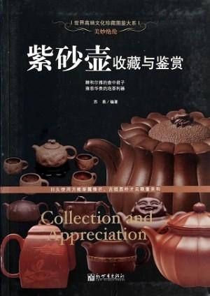 紫砂壶收藏与鉴赏