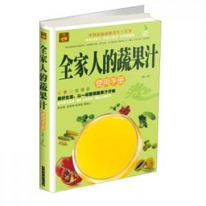 全家人的蔬果汁使用手册