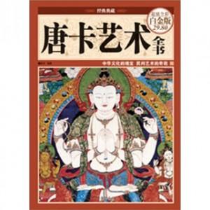 唐卡艺术全书(彩图精装)-彩图-超值全彩白金版