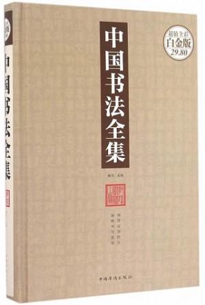 中国书法全集(超值全彩白金版)