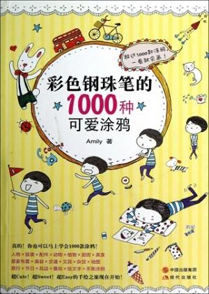 彩色钢珠笔的1000种可爱涂鸦