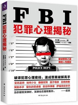 FBI犯罪心理揭秘