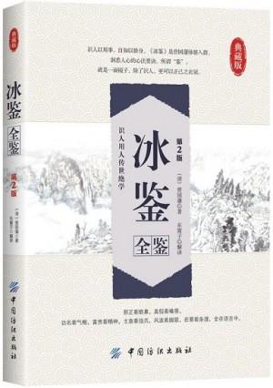 冰鉴全鉴(典藏版)(第2版)