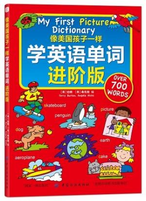 像美国孩子一样学英语单词(进阶版)