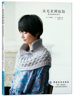 从毛衣到包包:密实的钩织设计