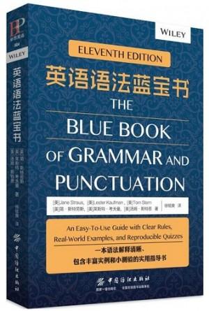 英语语法蓝宝书