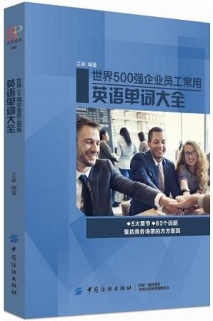 世界500强企业员工常用英语单词大全
