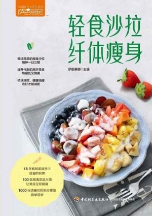 萨巴厨房:轻食沙拉,纤体瘦身