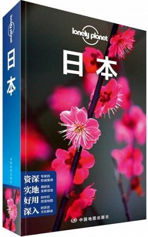 孤独星球Lonely Planet旅行指南系列:日本