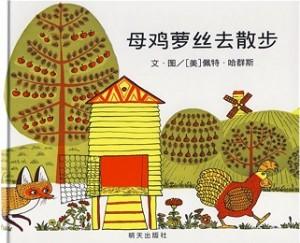 信谊世界精选图画书:母鸡萝丝去散步