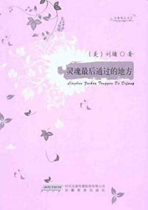 刘墉精品书系:灵魂最后通过的地方