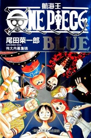 航海王BLUE伟大内幕集锦
