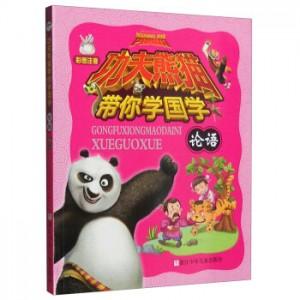 功夫熊猫带你学国学:论语(彩图注音)