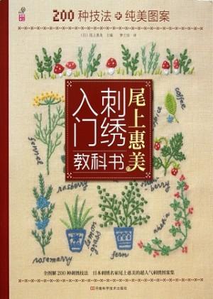 尾上惠美的刺绣入门教科书