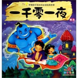伴随孩子成长的必读经典故事-一千零一夜