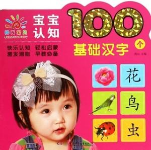 阳光宝贝认知100个基础汉字