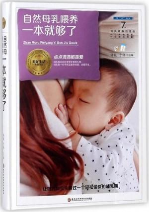 自然母乳喂养一本就够了