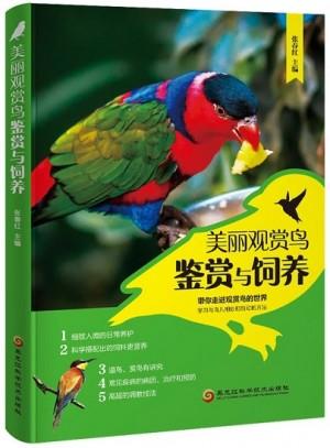 美丽观赏鸟鉴赏与饲养