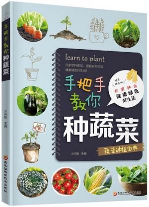 手把手教你种蔬菜