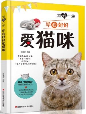 宠爱一生:学会好好爱猫咪