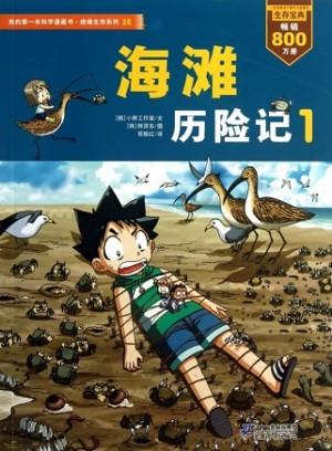 我的第一本科学漫画书·绝境生存系列:海滩历险记(1)