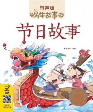 蜗牛故事绘:节日故事(有声版)