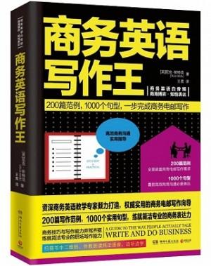 商务英语写作王(全新修订版)
