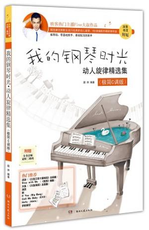 我的钢琴时光·动人旋律精选集(极简C调版)
