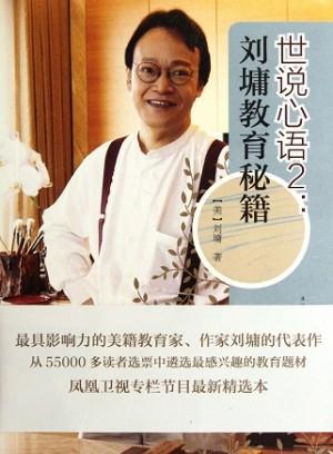 世说心语2:刘墉教育秘籍