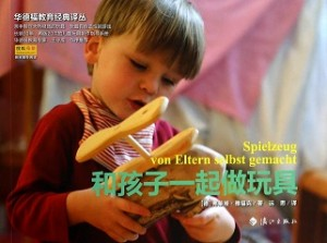 华德福教育经典译丛:和孩子一起做玩具