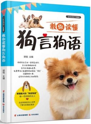 教你读懂狗言狗语