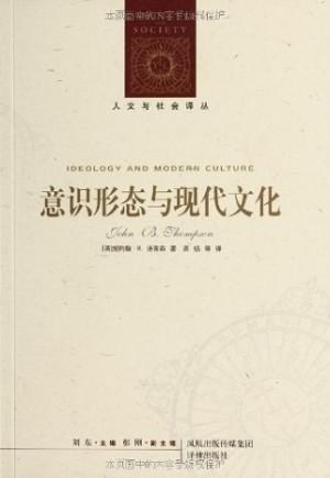 人文与社会译丛:意识形态与现代文化(新编版)
