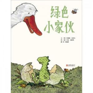 启发精选世界优秀畅销绘本:绿色小家伙