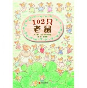 启发精选世界优秀畅销绘本-102只老鼠