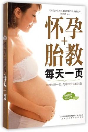 怀孕+胎教每天一页