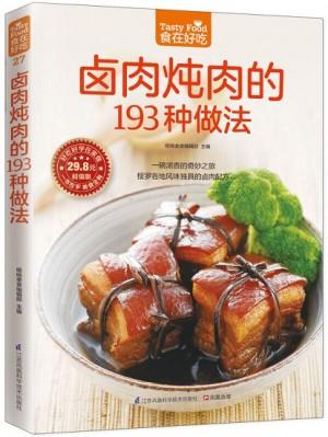卤肉炖肉的193种做法(超值版)