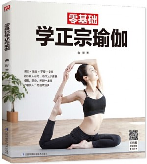 零基础学正宗瑜伽