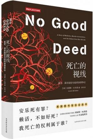 死亡的视线:医学、谋杀指控与临终抉择争议