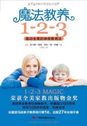 魔法教养1-2-3