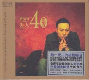 王闻 - 男人40
